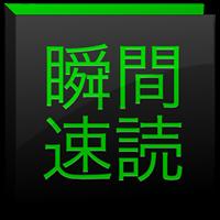 瞬間速読〜名作の高速表示〜