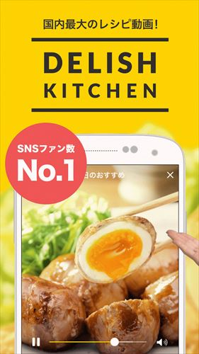 DELISHKITCHEN(デリッシュキッチン)–レシピ動画で料理を楽しく・簡単に