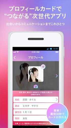 デジタル名刺アプリPiQy-名刺作成・名刺交換・連絡先管理-カードで繋がるコミュニケーションアプリ