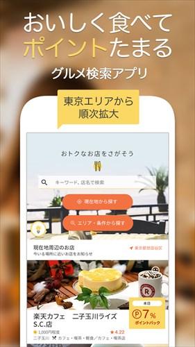 Rakoo–楽天ポイントが貯まるグルメ検索アプリ