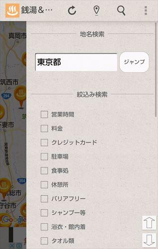銭湯・温泉・日帰り温泉 レビュー情報共有マップ