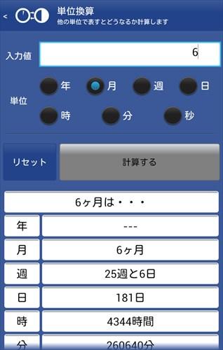時間日付計算機-時間と日数の計算・単位換算のできる電卓アプリ