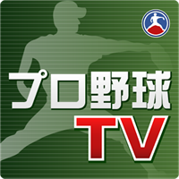 プロ野球TV野球ニュース、試合速報(巨人阪神等)配信中