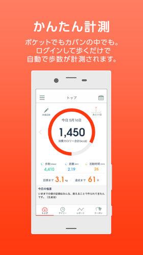 RenoBody~歩くだけでポイントが貯まる歩数計アプリ~