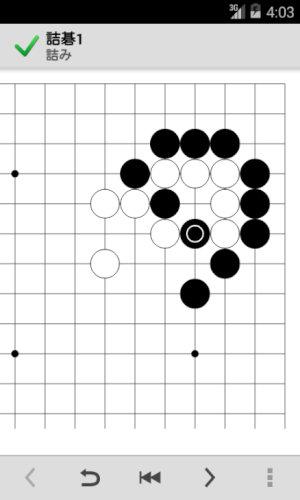 詰碁プロ(囲碁)