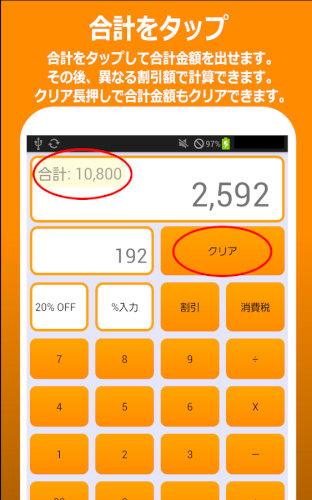 割引計算機 割引、消費税の計算