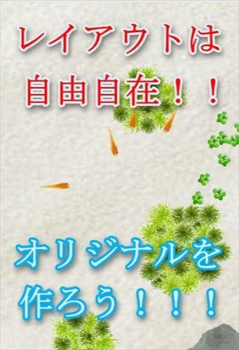 メダカ育成ゲームアクアリウムシリーズ