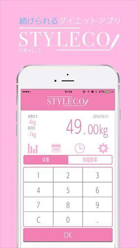 ダイエットが続く!体重管理、記録〜styleco〜スタイレコ