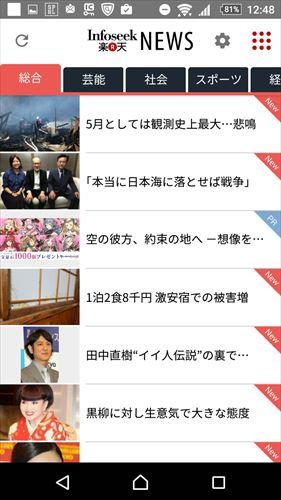 楽天Infoseekニュース-速報、芸能スクープなど満載