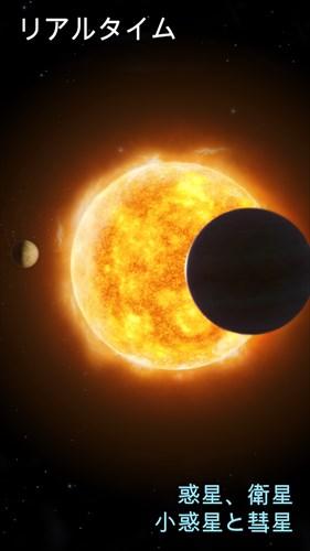 SolarWalk2Free–宇宙シミュレーション、宇宙探査、宇宙ミッション、宇宙船3D