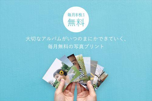 ALBUS(アルバス)毎月無料のましかく写真でアルバムを