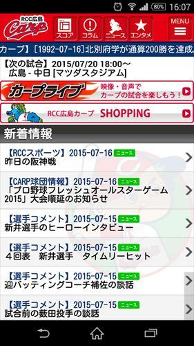 RCC広島カープforAndroid