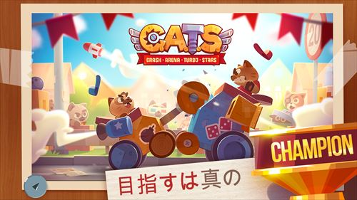 CATS:CrashArenaTurboStars