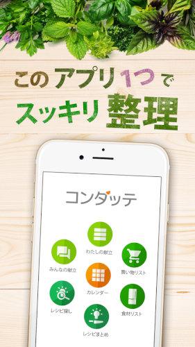 コンダッテ–No.1家事カレンダー
