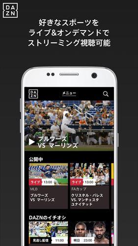 DAZN(ダゾーン):スポーツをライブ中継