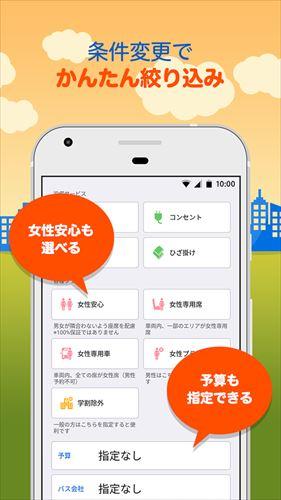 バス比較なび–日本最大級の高速バス比較アプリ