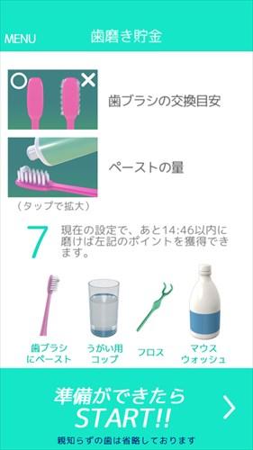歯磨き貯金