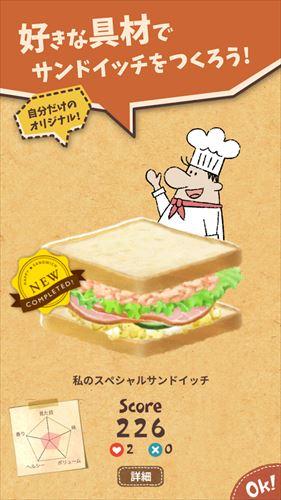 かわいいサンドイッチ屋さんHappySandwichCafe
