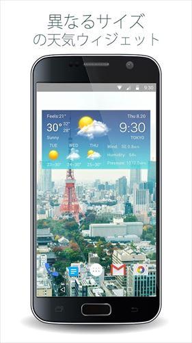 今日明日天気今週の天気日本天気情報ウィジェット無料