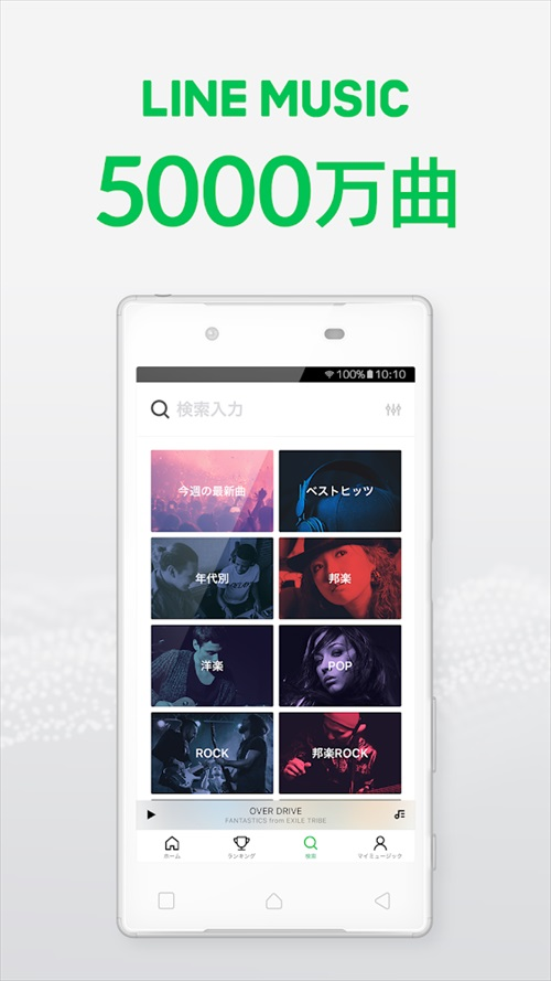 LINEMUSIC(ラインミュージック)音楽なら音楽無料お試し聴き放題の人気音楽アプリ
