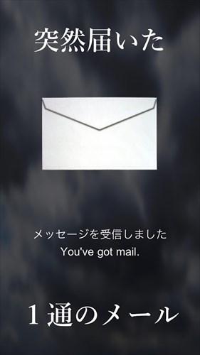 謎解きメール2