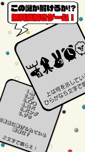 喰らえ!謎解き弁当!ー無料なぞときアプリ・暇つぶしゲームー