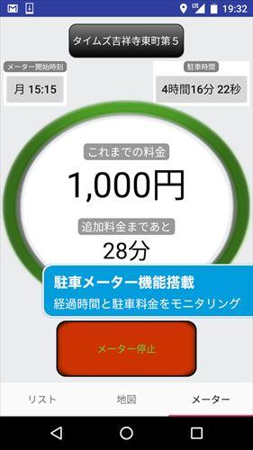 ParkSmart–最安空車駐車場検索アプリ