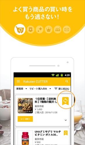 RakutenCUTTER楽でお得に日用品補充(無料)