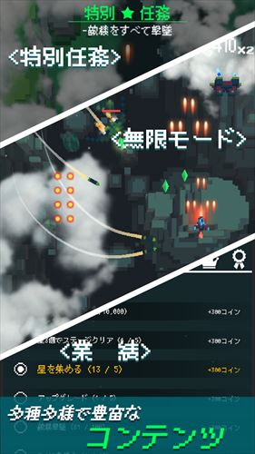 レトロシューティング:飛行機シューティングゲーム