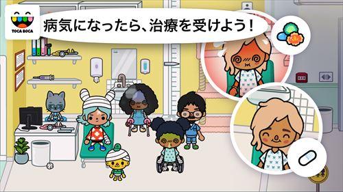 TocaLife:Hospital