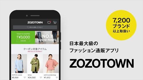 ファッション通販ZOZOTOWN