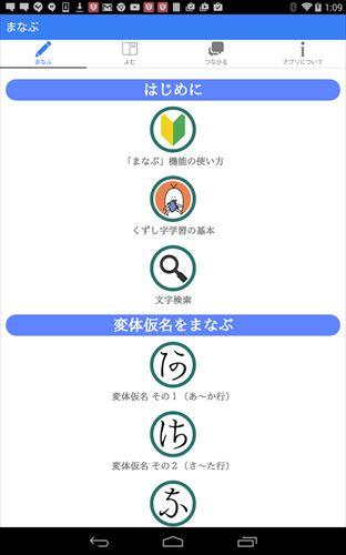 くずし字学習支援アプリKuLA