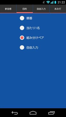 あみだくじ123 参加者名が入力できる!
