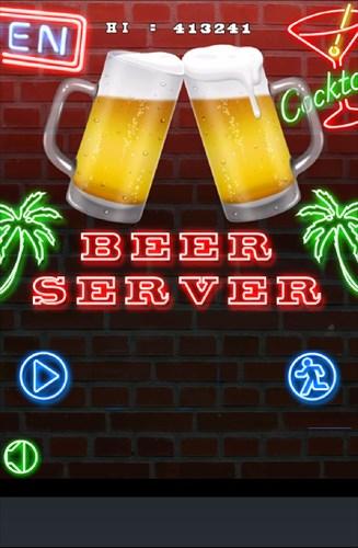 ビールサーバ