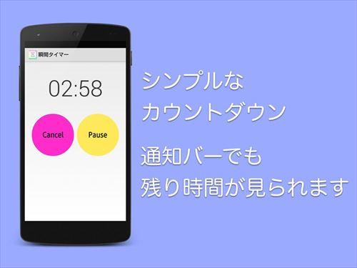 瞬間タイマー:プレゼンやキッチンに!無料の爆速タイマーアプリ