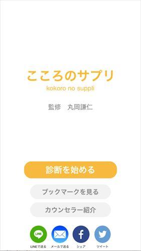 こころのサプリ|体験型無料カウンセリングアプリ