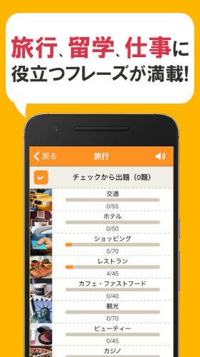 英会話フレーズ1600リスニング対応の無料英語アプリ