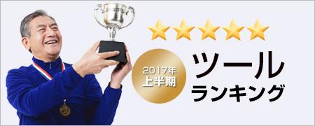 【2017年上半期】 ツールアプリランキング