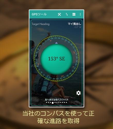 GPSツール