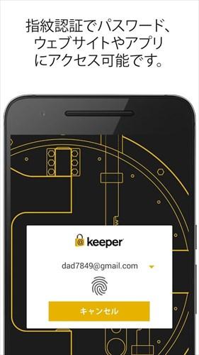 Keeper:無料のパスワードマネージャー&安全なデジタルボルト