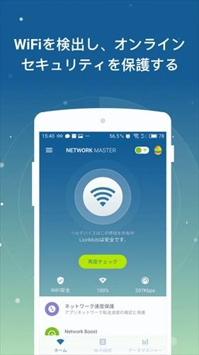 NetworkMaster–SpeedTest