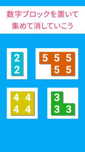 PutNumber数字パズル・ボードゲーム脳トレ無料アプリ