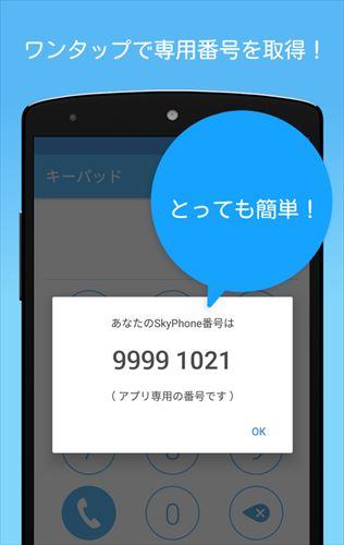 SkyPhone–無料通話アプリ