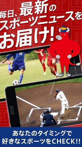 スポーツブル|完全無料のスポーツアプリ(スポブル)