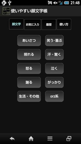 使いやすい顔文字帳