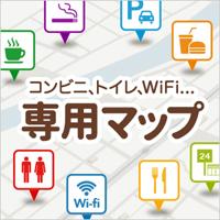 コンビニ、トイレ、Wi-Fi…専用マップ