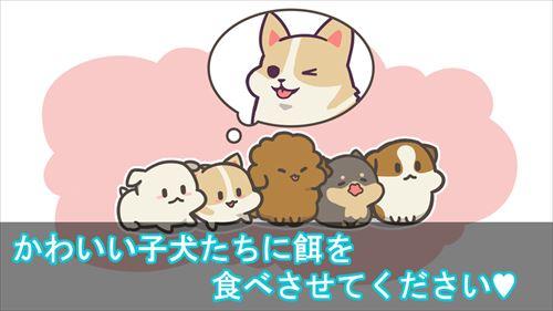 FeeDog–子犬を育てる