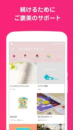 Gohobee女子の腹筋アプリ 無料の運動ダイエット