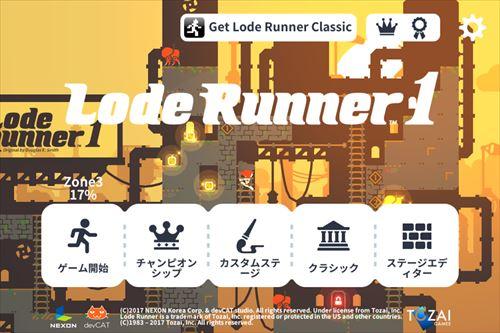 LodeRunner1