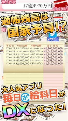 毎日が給料日DX!1000連ガチャで超絶給料アップ!